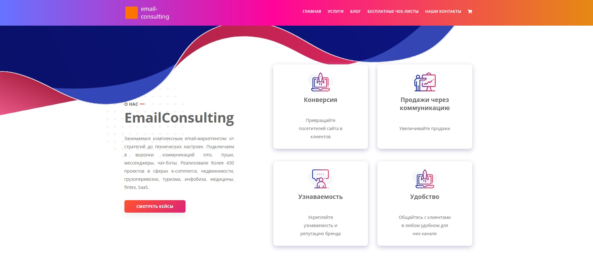 emailconsulting